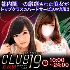 五反田 | 来店型ホテルヘルス CLUB19五反田店