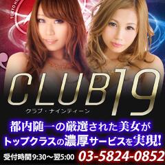 上野・鶯谷 | 23区内対応デリバリーヘルス CLUB19