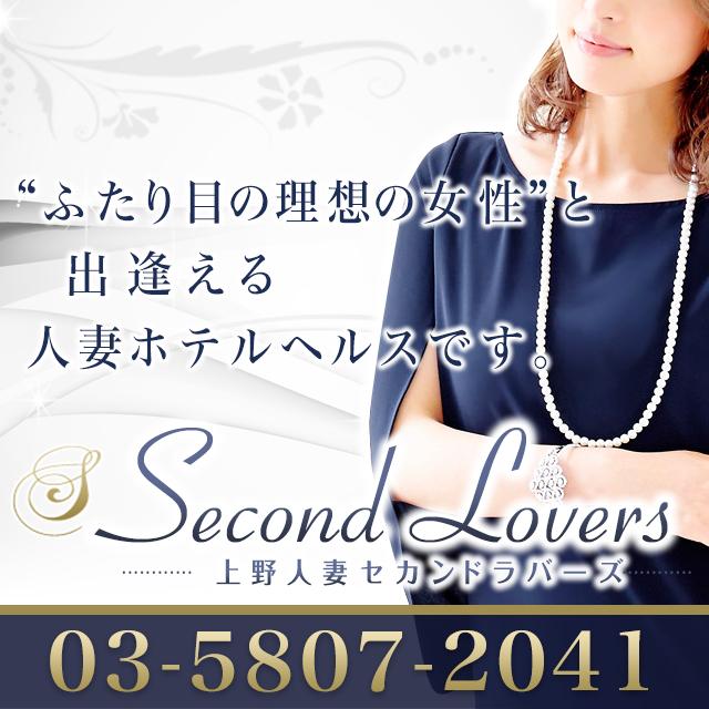 上野 | 来店型ホテルヘルス 上野人妻セカンドラバーズ
