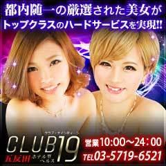 CLUB19五反田