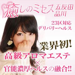 癒しのミセス品川五反田