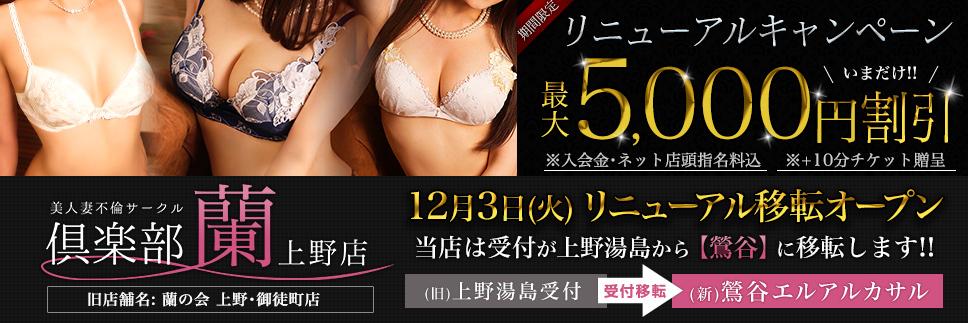 美人妻不倫サークル 倶楽部欄 上野店リニューアルキャンペーン