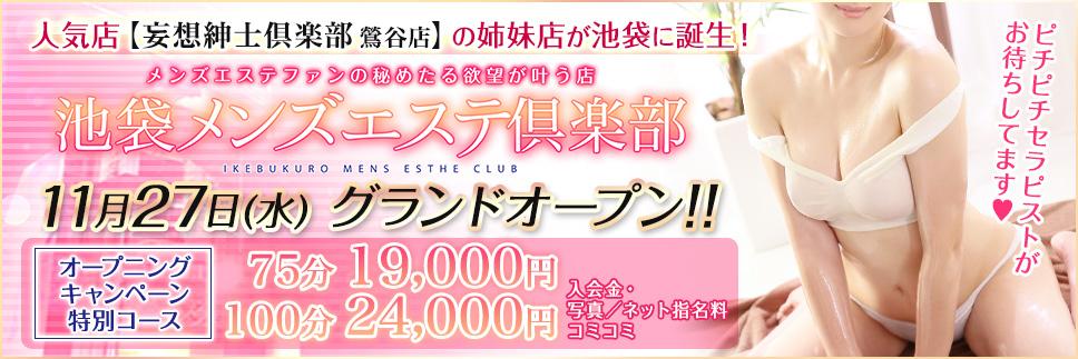 池袋ホテルヘルス 池袋メンズエステ倶楽部 11月27日(水)グランドオープン!!