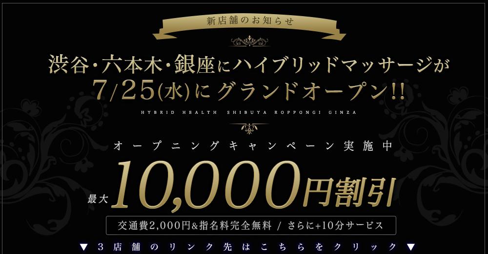 7/25(水)、渋谷・六本木・銀座にハイブリッドマッサージがグランドオープン!