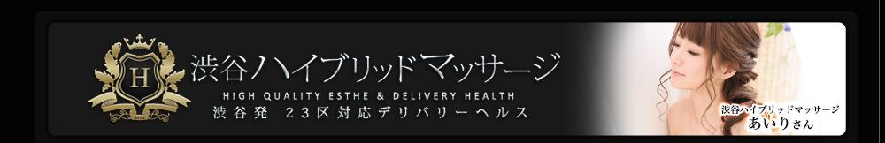 渋谷ハイブリッドマッサージ