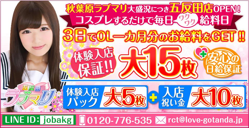 五反田風俗|五反田ラブマリ 体験入店保証!!大15枚