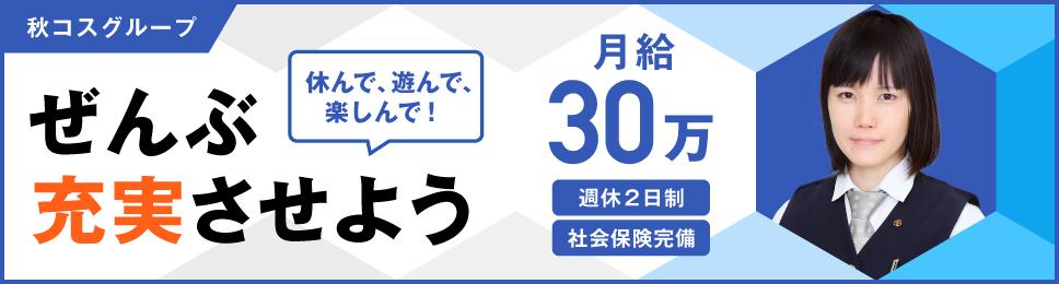 上野風俗|男子求人