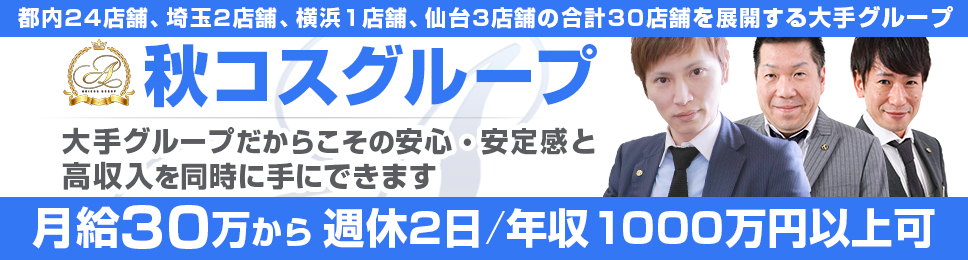 上野風俗|男子求人幹部