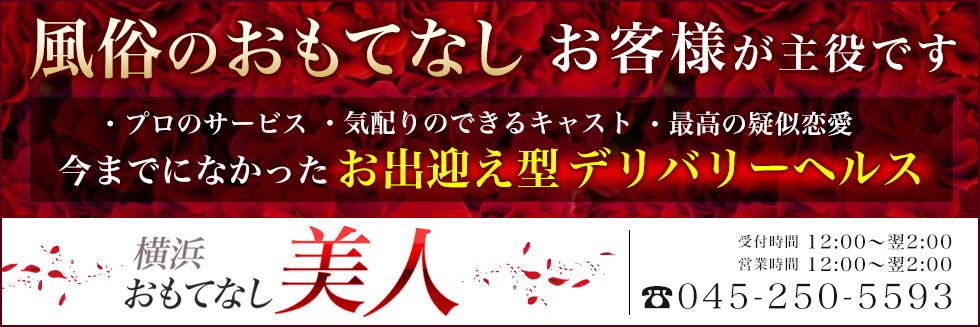 横浜風俗|横浜セカンドラバーズ
