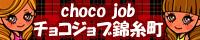 錦糸町・亀戸・小岩 風俗求人や高収入バイトならチョコジョブで