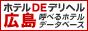 ホテルDEデリヘル 広島