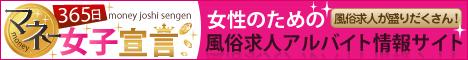 池袋の稼ぎたい女性のための【風俗の求人なら365日マネー女子宣言!(サンロクゴ)】