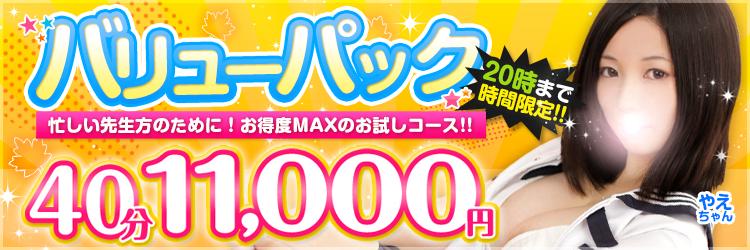 お試しバリューパックなら40分11000円!