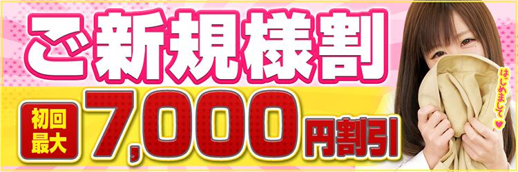 最大7000円!?ご新規様割