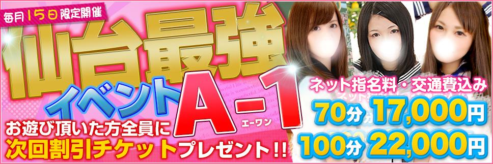 毎月15日開催!仙台最強イベント!A-1