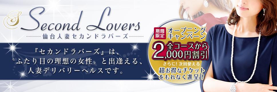 仙台人妻セカンドラバーズ12/14オープン