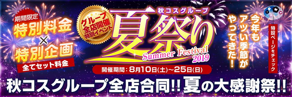 ☆秋コスグループ☆超お得な夏祭りイベント開催!!