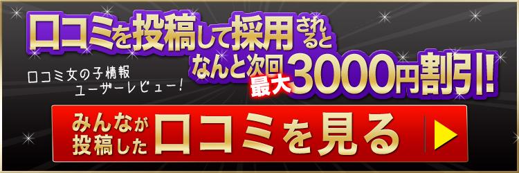 口コミ投稿で最大3千円引き!