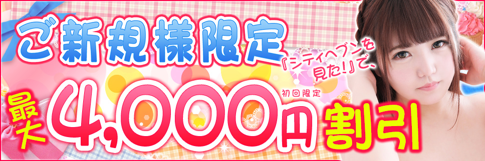 ご新規様最大4,000円割引