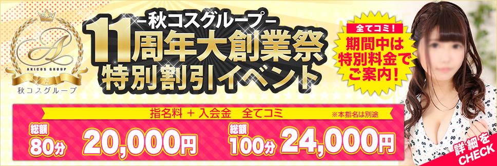 秋コスグループ11周年イベント!