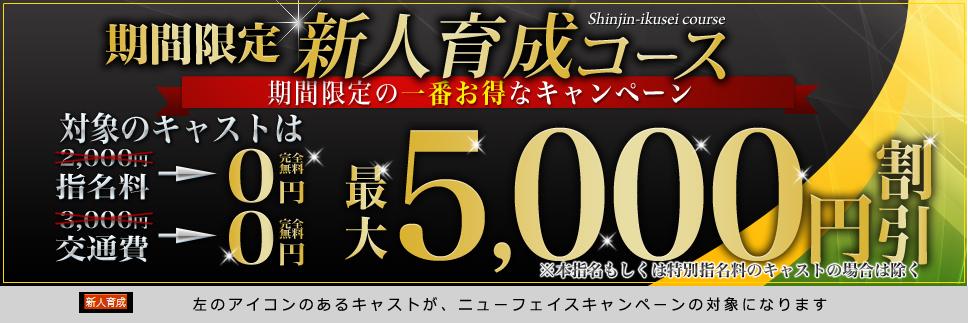 新人育成コース最大5,000円割引!