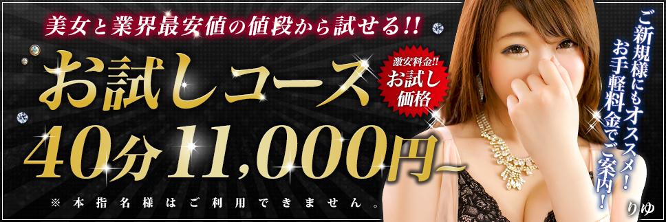 最安値!11000円!で美女達とお楽しみ!!
