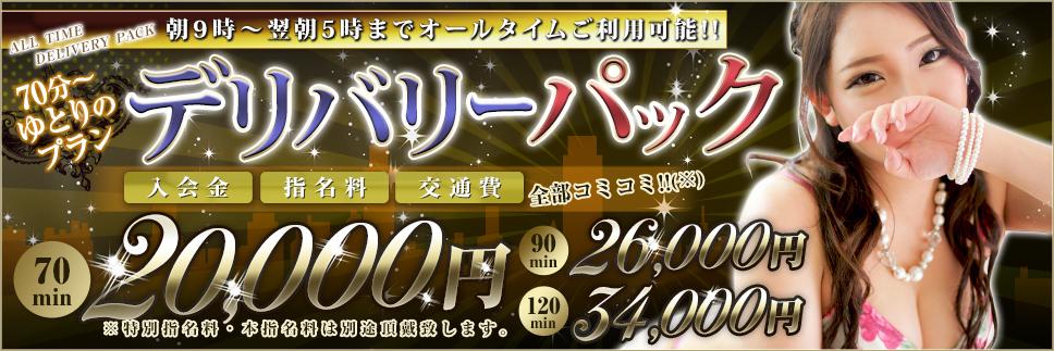 デリバリーパック70分→20000円です!