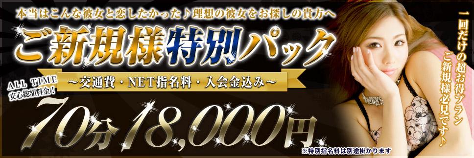 『ご新規様70分18000円!』