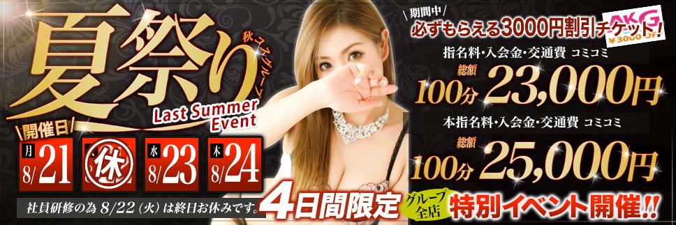 夏祭りスペシャルイベント開催!!