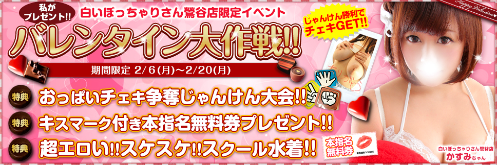 バレンタイン大作戦イベント開催!