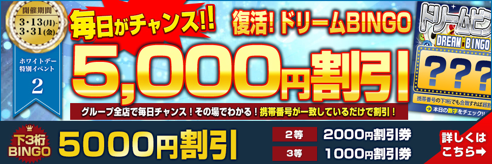 復活!ドリームビンゴ!で5000円割引!