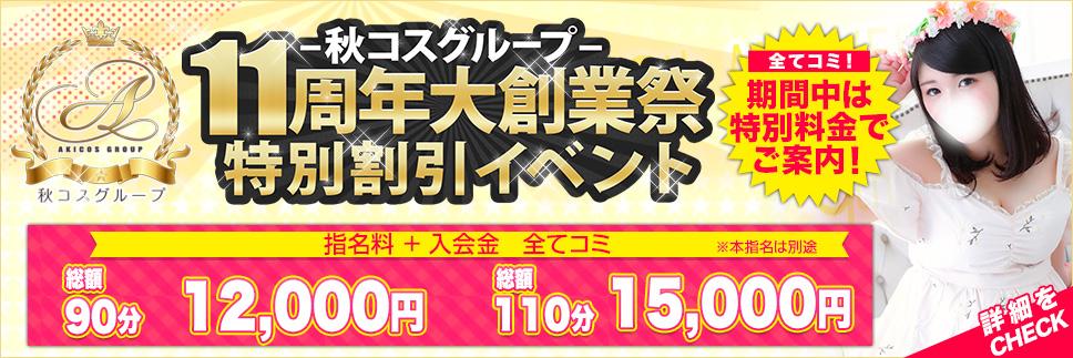 秋コスグループ11周年イベント