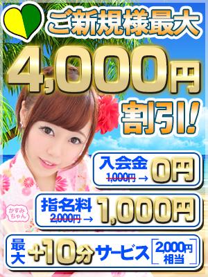 ご新規様は必見!最大4000円割引も!!