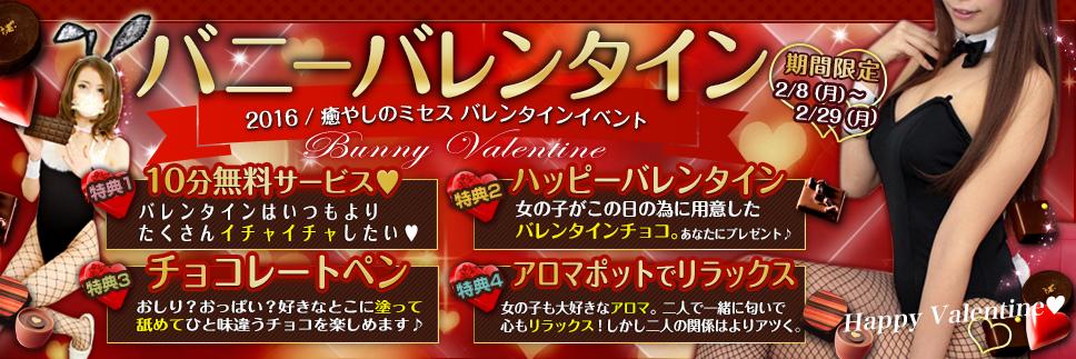 【2月限定開催】バレンタイン限定イベント