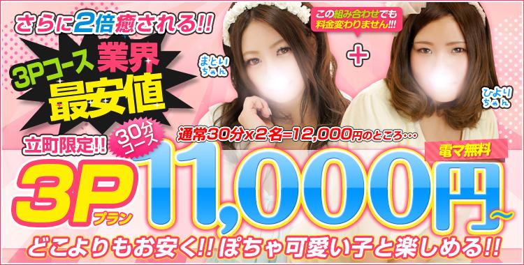 3Pが11,000円~遊べちゃう!