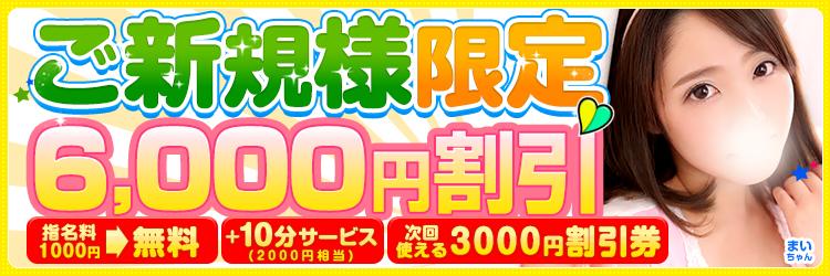 ★ご新規様限定★6000円割引!!!