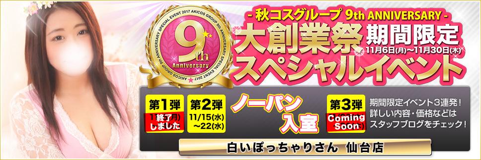 9周年第ニ弾!!ノーパン入室!