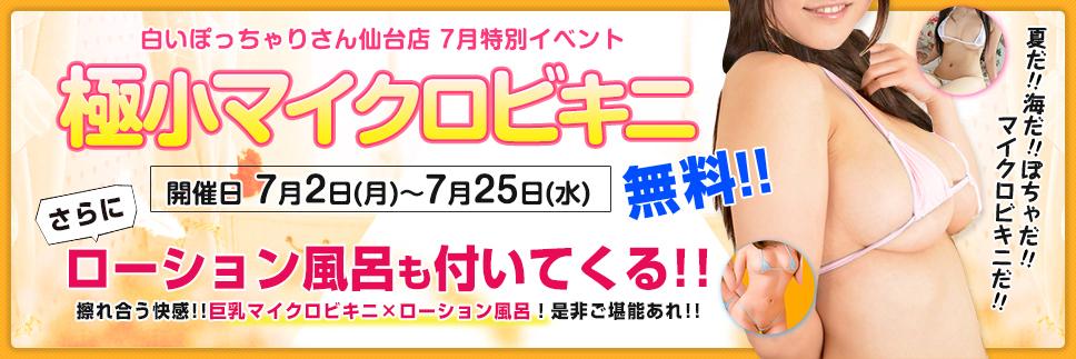 7月特別イベント !『極小マイクロビキニ』