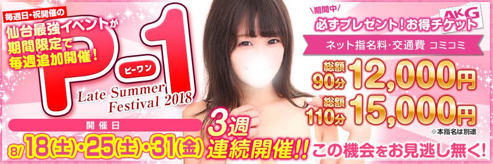 P-1イベント3週連続開催!!