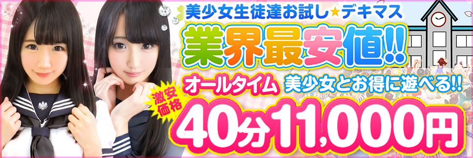 40分11,000円