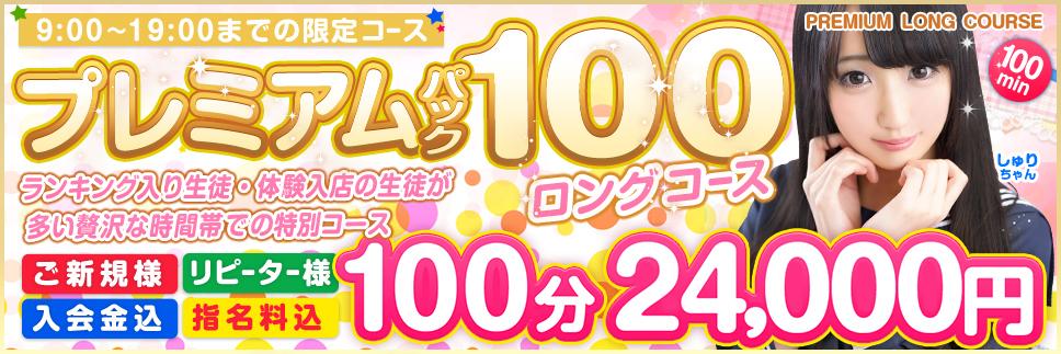 【新定番コース】プレミアム100分登場!