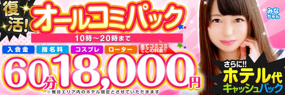 オールコミパック60分18000円