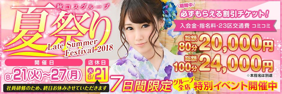 2018夏イベント第二弾!!