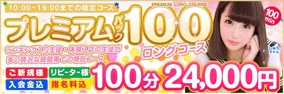PREMIUM100分 24000円