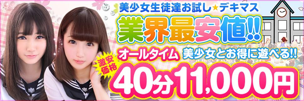激安【40分11,000円~】お試しコース!