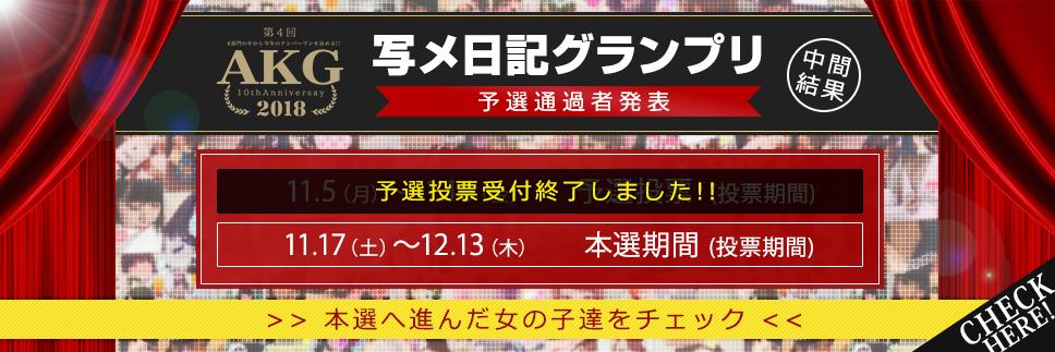 写メ日記グランプリ予選通過者発表