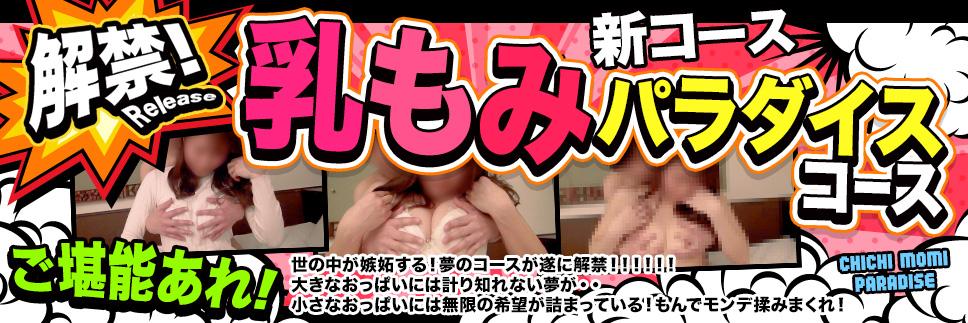 【遂に解禁】乳もみパラダイスコース