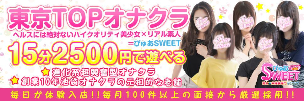 都内トップクラスのオナクラ「ぴゅあSWEET」