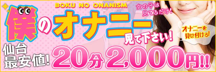 【仙台最安値に挑戦】20分2,000円!!
