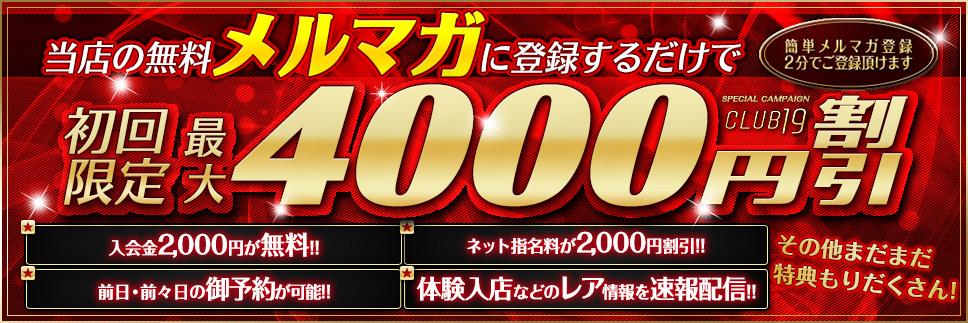 ご新規様4,000円割引!